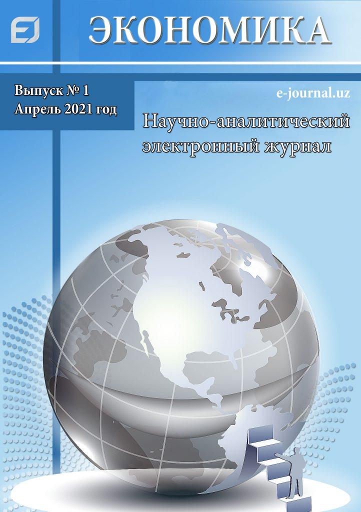 Выпуск #1 апрель 2021 года | e-journal.uz